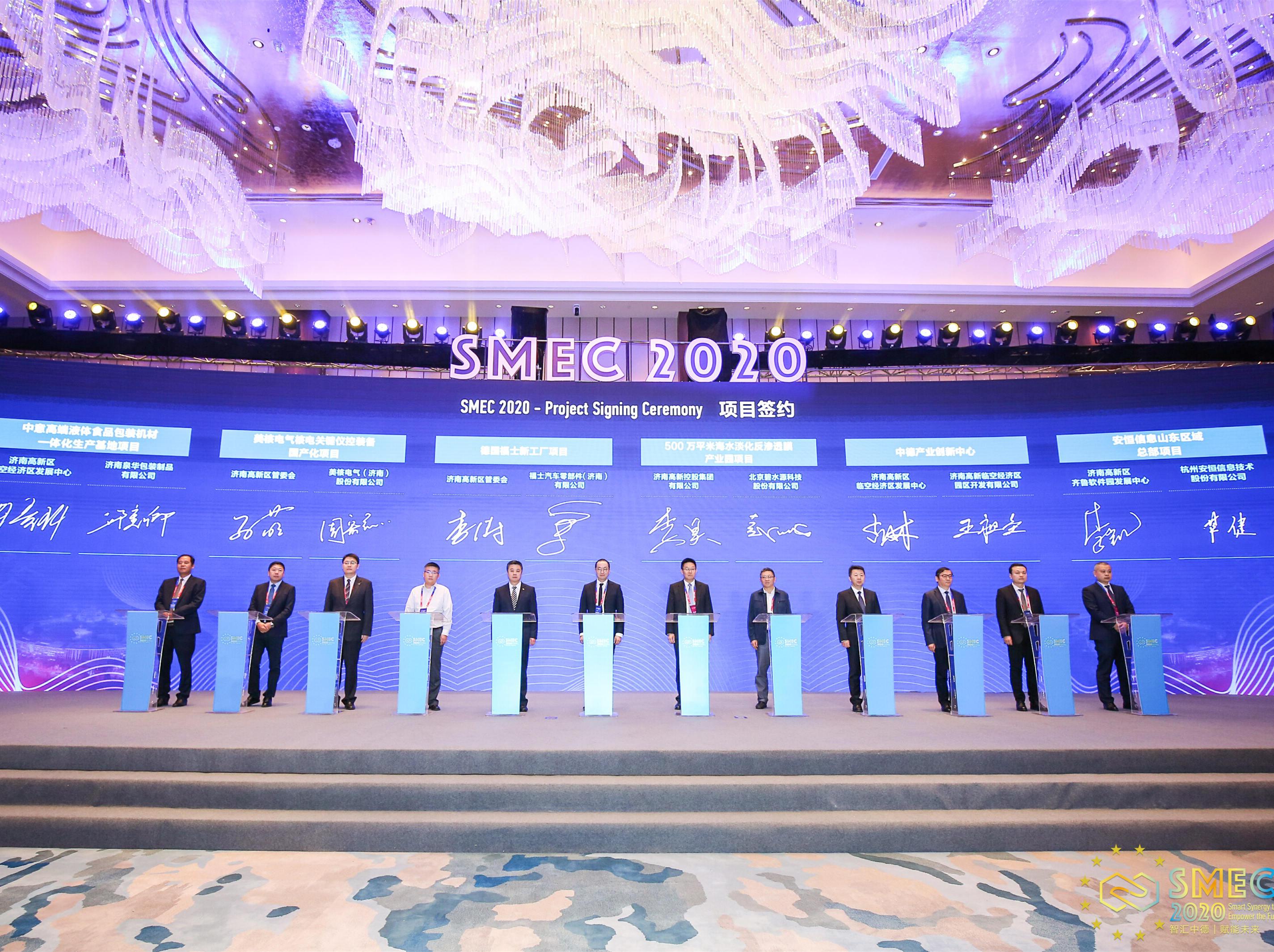莆田富安控股集团多个项目在中国中小公司国际合作交流大会暨2020中德(欧)中小公司合作交流大会集中签约