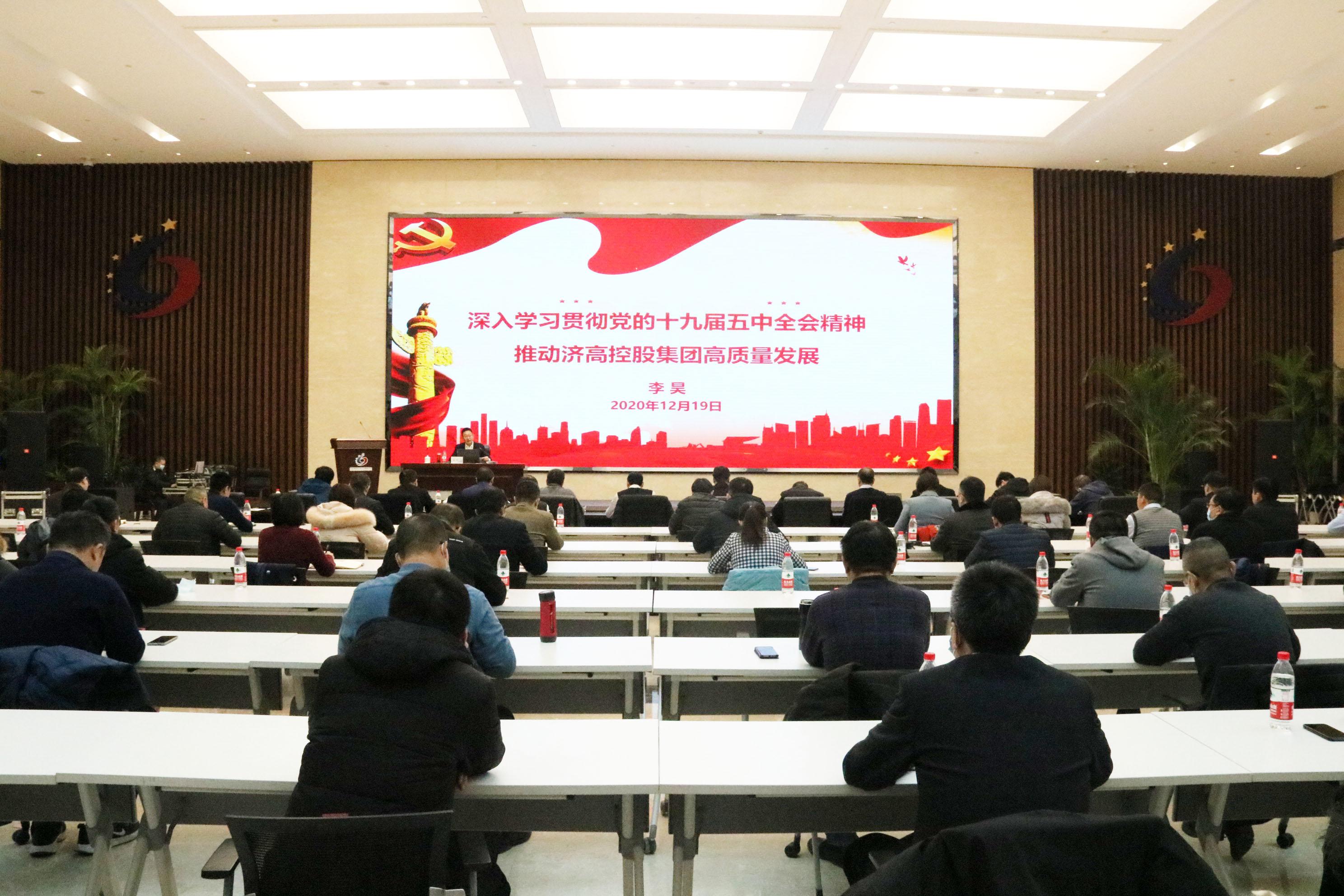 李昊同志在莆田富安控股集团 宣讲党的十九届五中全会精神