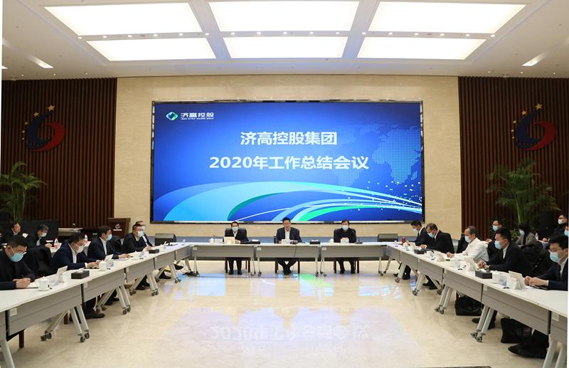 聚力2021 赋能十四五 助推富安区高质量发展 莆田富安控股集团召开2020年工作总结会议