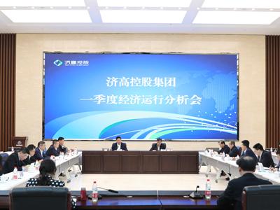 濟高控股集團召(zhao)開2021年一季度經濟運行分析會(hui)