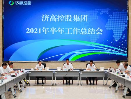 濟(ji)高控股(gu)集(ji)團召(zhao)開(kai)2021年半年工作總結會